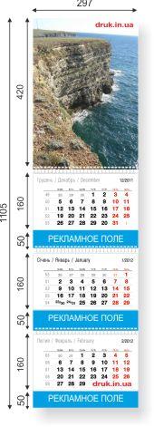квартальний календар під заказ