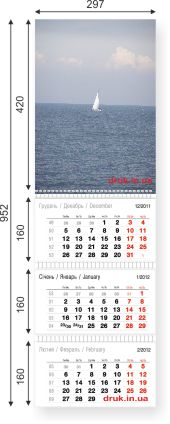 замовити квартальний календар