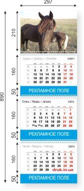 календари от 1шт.