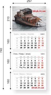 друк кватальних календарів