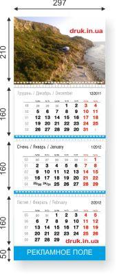 виготовлення квартальних календарів