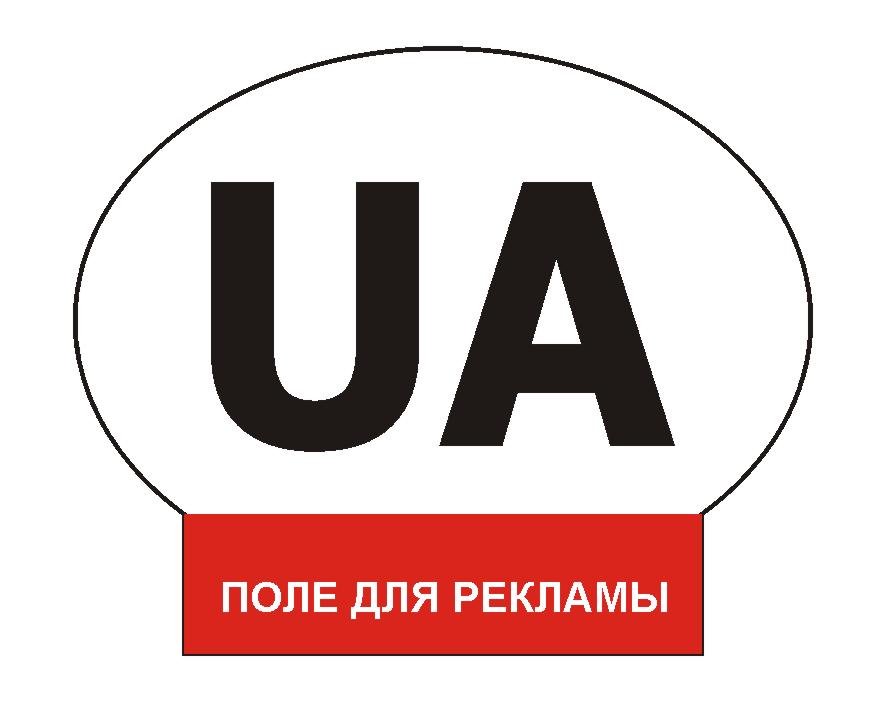 друк наклейок на втомобілі в Києві