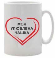 Друк фото на чашках в Києві